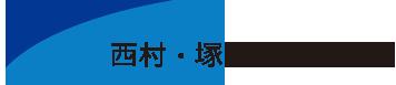 不動産トラブルに強い西村・塚﨑法律事務所