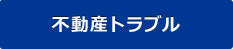 menu_不動産トラブル.png