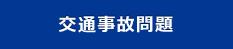 menu_交通事故問題.png