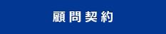 menu_顧問契約.png
