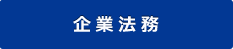 menu_企業法務.png