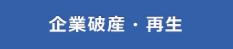 menu_企業破産_再生.png