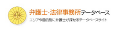 Footer_banner_弁護士データベース.png