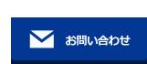 西村・塚﨑法律事務所_TOP_お問い合わせ_2.png